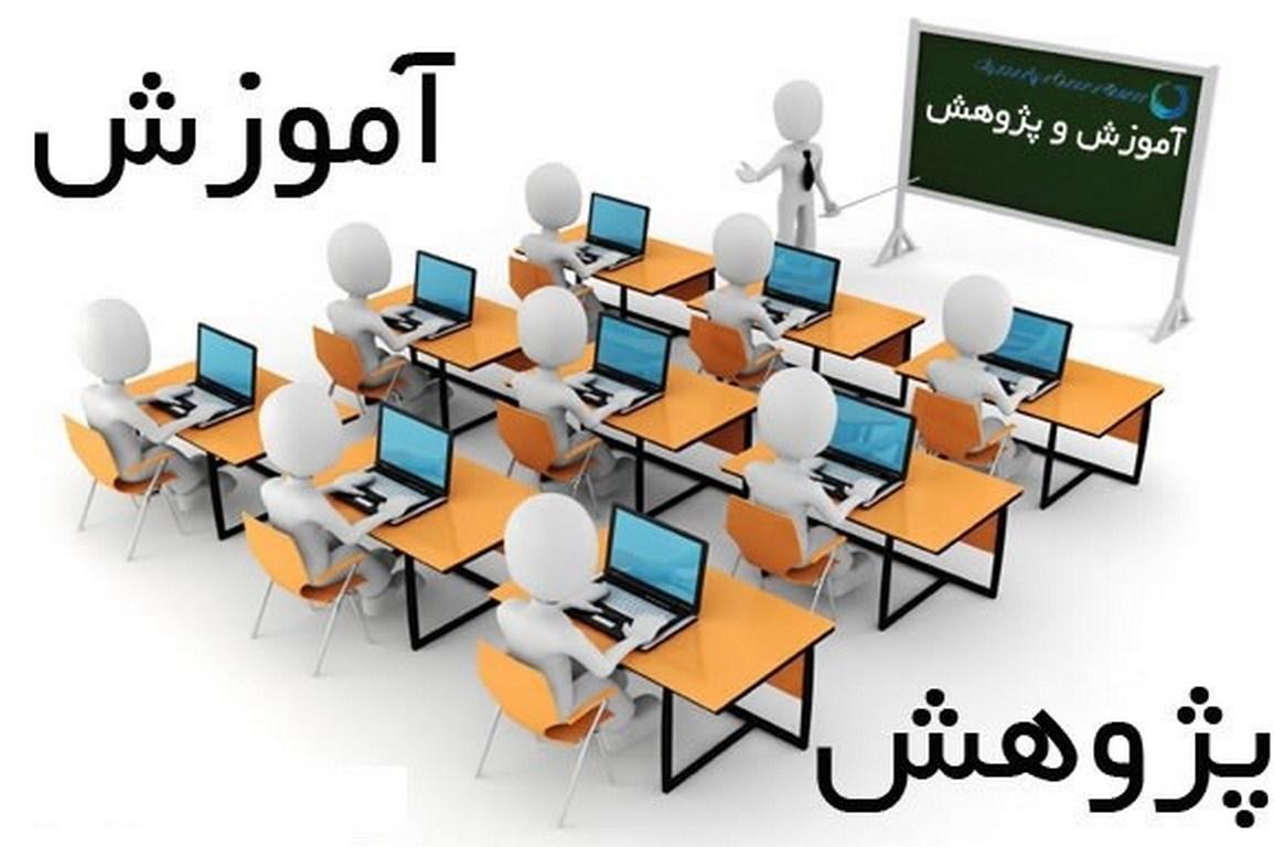 مدیریت آموزش و پژوهش - دکتر محمود حاجی پور